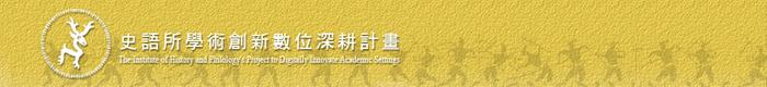 中央研究院史語所學術創新數位深耕計劃