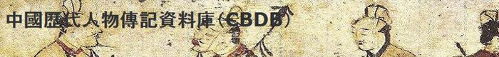 中國歷代人物傳記資料庫 (CBDB)