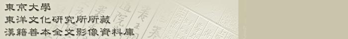 東京大學東洋文化研究所藏漢籍善本全文影像資料庫
